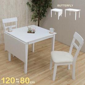 ホワイト色 幅120/80cm 伸縮式 ダイニングテーブルセット 2人用 ac120bata-3-ab360wh 白色 天板 バタフライ 伸長 伸張 折りたたみ エクステンション テーブル 3点セット 2人掛け 北欧風 シンプル 木製 カフェ風 食卓 ウッドダイニング アウトレット so hr 12s-2k