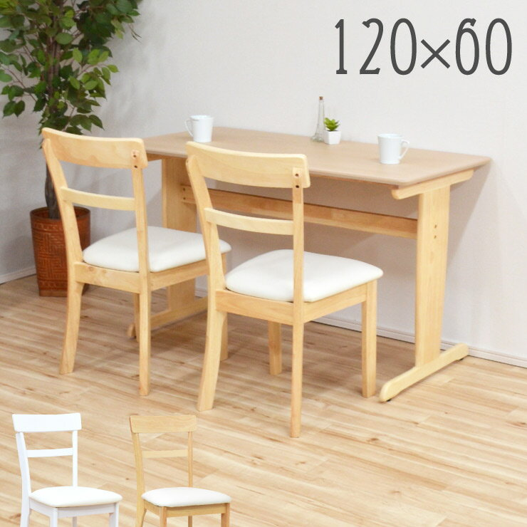 ダイニングテーブルセット 3点 幅120cm×60cm T脚 kt120-3-ab360cw クリア色 ホワイト色 白色 ダイニングセット コンパクト スリム ミニテーブル 木製 2人掛け 2人用 2本脚 北欧 モダン シンプル 食卓 リビング meri 371 アウトレット