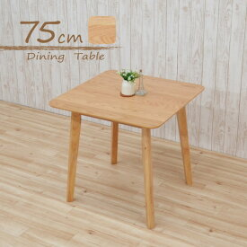 ダイニングテーブル 75cm rosiu75-360 木製 正方形 ナチュラルオーク色 スクエア おしゃれ 2人 1人 用 ウッド 北欧 カフェ風 ダイニング シンプル バンビ テーブル 机 食卓 アウトレット m815 2s-1k 171