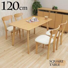 ダイニングテーブルセット 120cm 5点セット 4人掛 rosiu120-5-360 北欧 木製 オーク材 ナチュラルオーク色 4人用 長方形 ダイニングセット テーブル 椅子 イス チェア セット 食卓 ウッドダイニング 組立品 シンプル カントリー カフェ モダン 20s-3k hg