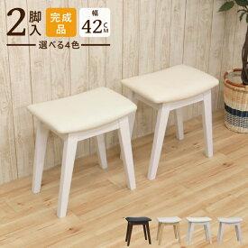 スツール 2脚 選べるカラー 44cs-2ch-360 ベンチチェア オットマン ダークブラウン ナチュラル ホワイトウォッシュ 白 腰掛イス 木製 シンプル モダン 玄関椅子 チェア サイドチェア 完成品 3s-1k-128 kr hr