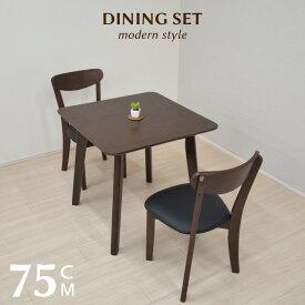 ダイニングテーブルセット 幅75cm クッション 2人 1人 用 rati75-3-360 3点セット オーク突板 モダン シンプル リビング コンパクト ブラックシート 北欧風 木製 食卓 省スペース 11s-2k hr