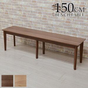 ダイニングベンチ 3人用 150cm ダイニングテーブル 低め mt150-ben-360 ウォールナット色 ナチュラルオーク色 ローテーブル ブラウン 机 長椅子 玄関椅子 木製 北欧 ウッドダイニング 待合室 カフ