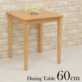 ダイニングテーブル 幅60×60cm mt60-360naok ナチュラルオーク色/NA-OAK 正方形 コンパクト ミニテーブル 1人用 2人用 単身 リビング スリム 北欧 おしゃれ モダン シンプル かわいい カフェ風 ウッドダイニング 木製 単体 アウトレット お客様組立品 2s-1k-159 hg