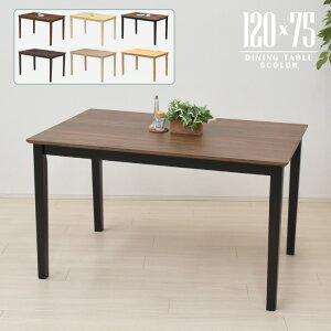 ダイニングテーブル 幅120cm 選べる5色 木製 メラミン化粧板 mac120-360 4人用 モダン シンプル レトロ スタンダード 北欧風 四本脚 作業台 机 アウトレット 3s-1k-217 yk