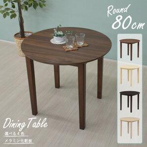 丸 ダイニングテーブル 幅80cm 選べる4色 mac80-360 北欧風 モダン シンプル カフェ風 おしゃれ かわいい メラミンシート 2人 1人 用 メラミン化粧板 木製 コンパクト 組立品 丸型 円 単品 2s-1k-179 s