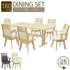 ダイニングテーブルセット 6人 肘掛け付き 回転椅子 幅180cm メラミン化粧板 mmv180-7-rois360 T字脚テーブル カントリー調 シンプル レトロ 立ち座り 楽々 らくらく ストッパー無し 肘掛 食卓椅子 カフェ風 34s-4k hr