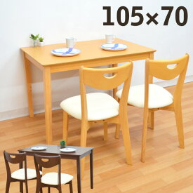 幅105cm ダイニングテーブルセット 3点 イス 2pot105-3-360 ナチュラル色 ダークブラウン色 ダイニングセット 3点セット 2人用 2人掛け コンパクト スリム 木製 食卓 リビング 北欧 シンプル モダン ウッドダイニング