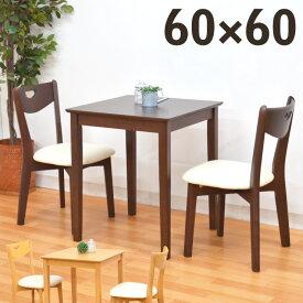幅60cm×60cm ダイニングテーブルセット 3点 pot60-3-360 ダークブラウン色 幅60cm ダイニングテーブル 3点セット コンパクト ミニテーブル ダイニングセット 2人 1人 用 2人掛け スリム 木製 10s-2k
