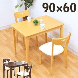 幅90cm×60cm ダイニングテーブルセット 3点 pot-360 ダイニングテーブル 3点セット ダークブラウン色 ナチュラル色 コンパクト ミニテーブル ダイニングセット 2人 1人 用 2人掛け スリム 木製 天然木 161