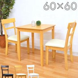 幅60cm×60cm ab360 ダイニングテーブルセット 3点 pot60-3-ab360 ダークブラウン色 ナチュラル色 ホワイト色 幅60cm ダイニングテーブル 3点セット コンパクト ミニテーブル ダイニングセット 2人 1人 用 2人掛け スリム 木製 161 so