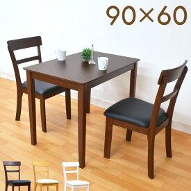 幅90cm×60cm ab360 ダイニングテーブルセット 3点 pot90-3-ab360 ダイニングテーブル 3点セット ダークブラウン色 ナチュラル色 コンパクト ミニテーブル ダイニングセット 2人 1人 用 2人掛け スリム 木製 天然木 so
