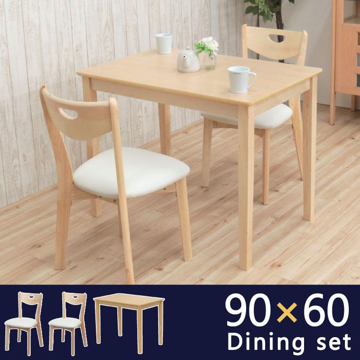 幅90cm×60cm クリア色 ダイニングテーブルセット 3点セット meri90-3-pot360 2人用 クリア色 白木 かわいい シンプル デザイン 北欧 モダン コンパクト ダイニングセット チェア 木製 単身 食卓 9
