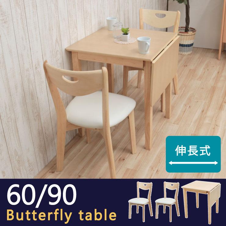 幅60/90cm 伸長式 バタフライテーブル クリア色 3点 meri90bata-3-pot360 ダイニングテーブルセット 2人用 白木 北欧 モダン かわいい コンパクト シンプル いす チェア 木製 単身 食卓 9