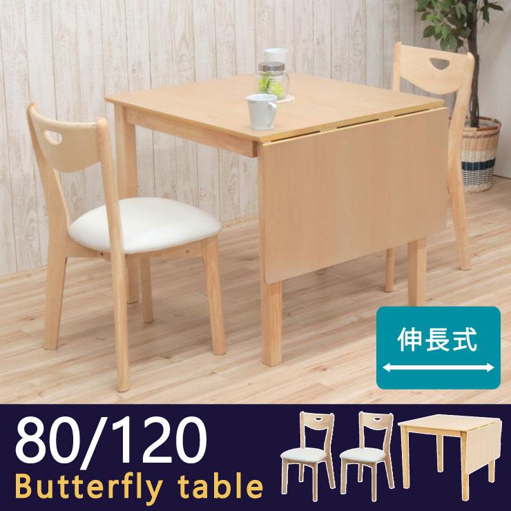 幅80/120cm 伸長式 バタフライテーブル 3点セット meri120bata-3-pot360 ダイニングテーブルセット 2人用 クリア色 白木 コンパクト シンプル かわいい いす チェア 木製 北欧 モダン 単身 食卓 11