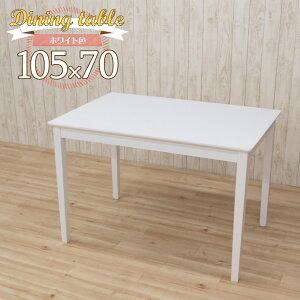 ホワイト ダイニングテーブル 幅105cm 木製 白色 コンパクト 4人用 2人用 pt105-360wh pot 北欧風 ウッドダイニング 作業台 食卓 リビング スリム ホワイト色 フレンチ風 インテリア 白家具 白色 モ