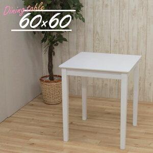 ホワイト色 幅60cm ダイニングテーブル 木製 pt60-360wh 白色 コンパクト ミニテーブル 机 2人掛け 1人掛け スリム 北欧風 シンプル 食卓 リビング 単身 シンプル 作業台 白家具 サイドテーブル ウ