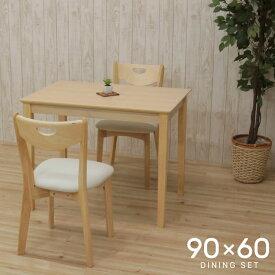 クリア塗装 幅90cm ダイニングテーブルセット 2人 1人 用 meri90-3-pot360 クリアナチュラル色 3点セット 白木 かわいい シンプル 北欧風 モダン コンパクト ダイニングセット チェア 木製 単身 食卓セット カフェ風 デザイン アウトレット 10s-2k hr