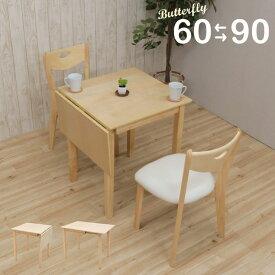 クリア塗装 幅60/90cm 伸縮式 バタフライテーブル 3点セット meri90bata-3-pot360 ダイニングテーブルセット 2人 1人 用 白木 クリアナチュラル色 北欧風 モダン コンパクト シンプル 木製 エクステンション 伸張 伸長式 テーブル 単身 食卓 アウトレット 10s-2k so5 hr