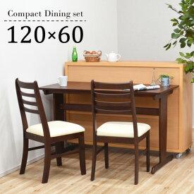 ダイニングテーブルセット 3点セット 120cm×60cm cpt120-3-hd371 ダークブラウン色 コンパクト 北欧 カフェ シンプル ダイニング3点セット 2人 1人 用 2人掛け おしゃれ 木製 2本脚 T脚 食卓 リビング 12s-2k yk