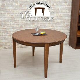 ダイニングテーブル 幅112cm 丸テーブル maiku112-371burod 円 テーブル 4人用 モダン 木製 食卓 カフェ風 カントリー アンティーク調 机 かわいい 円卓 丸型 円形 テーブル ウッドダイニング アウトレット 6s-1k-247 m80hr so