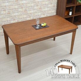 ダイニングテーブル 幅140cm 4人用 木製 ブラウン色 maiku140-371burod ダイニング テーブル 4人 北欧風 モダン シンプル レトロ ウッドダイニング アンティーク調 おしゃれ テーブル 机 食卓 長方形 4人掛け カフェ風 6s-1k-245 hr so