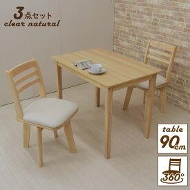 クリア塗装 ダイニングテーブルセット 2人 3点 回転椅子 幅90cm mac90-3-hop371cn 回転 ダイニングチェア 長方形 北欧風 メラミン化粧板 木製 テーブル ダイニングセット クリアナチュラル色 2人掛け 2人 1人 用 角 ダイニングテーブル おしゃれ 7s-2k hr so