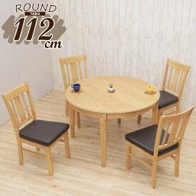 丸テーブル ダイニングテーブルセット 5点 4人掛 幅112cm yoku112-5-371 チェア4脚 ナチュラルオーク 丸型 円卓 サークル 組立品 机 チェア 椅子 イス 木製 北欧 モダン シンプル カントリー ファミリー カフェ風 アンティーク調 ウッドダイニング アウトレット 26s-3k hg
