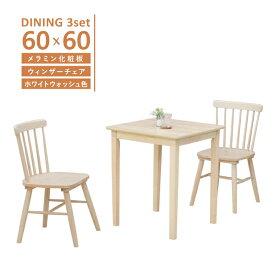 ダイニングテーブルセット 60cm 3点 ホワイトウォッシュ色 mac60-3-pia371ww ブロカント風 かすれ メラミン化粧板 木製 シンプル おしゃれ 英国風 省スペース コンパクト 単身 10s-2k so tn