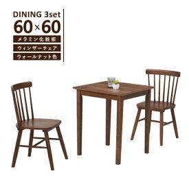 ダイニングテーブルセット 60cm 3点 2人 1人 用 ウォールナット色 mac60-3-pia371wn メラミン化粧板 木製 シンプル モダン 北欧風 おしゃれ ウィンザーチェア 省スペース コンパクト 単身 10s-2k so hr
