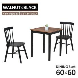 ダイニングテーブルセット 60cm 3点 2人 1人 用 ウォールナット色 ブラック色 mac60-3-puri371wb メラミン化粧板 木製 ツートンカラー シンプル モダン 北欧風 おしゃれ ウィンザーチェア 省スペース コンパクト 単身 10s-2k so tn