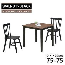 ダイニングテーブルセット 75cm 3点 2人 1人 用 ウォールナット色 ブラック色 mac75-3-puri371wb メラミン化粧板 木製 ツートンカラー シンプル モダン 北欧風 おしゃれ ウィンザーチェア 省スペース コンパクト 単身 10s-2k so tn