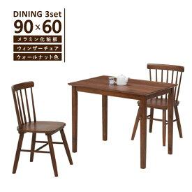 ダイニングテーブルセット 90cm 3点 2人 1人 用 ウォールナット色 mac90-3-pia371wn メラミン化粧板 木製 シンプル モダン 北欧風 おしゃれ ウィンザーチェア ウッドダイニング 10s-2k so hr