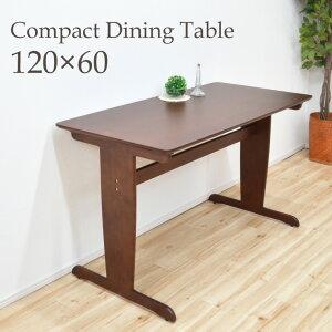 コンパクト ダイニングテーブル 120cm×60cm cpt120-371dbr ダークブラウン色 スリム テーブル 机 木製 2人用 作業台 2本脚 T脚 おしゃれ カウンターテーブル 木製 北欧 モダン シンプル 食卓 リビン