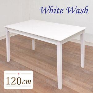 在庫限り ダイニングテーブル 120cm 白 mindi120-360 ホワイトウォッシュ 4人用 リビング キッチン かわいい 北欧 木製 食卓 テーブル 作業台 机 th