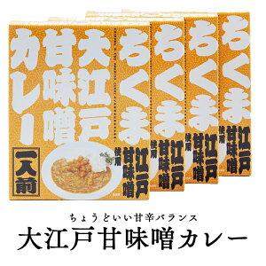 大江戸甘味噌カレー200gx4箱(レトルトパック)