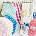 布ナプキン全部セット【送料無料】軽い日から多い日の夜用まで全10枚 サニーデイズ