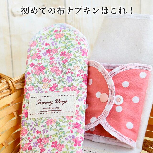 布ナプキン おためしセット(プチサイズ2枚)