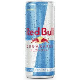 【2箱同梱】Red Bull レッドブル シュガーフリー 250ml缶 エナジードリンク 250ml×24本入り 1ケース×2箱 48本【北海道要別途送料250円】【沖縄県及び離島は要別途送料100サイズ】正規品