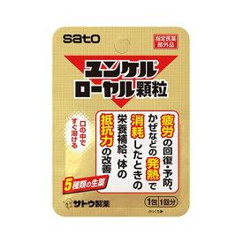 佐藤製薬 ユンケル ローヤル顆粒 1包(1回分)×20個【沖縄・離島は要別途送料60サイズ】