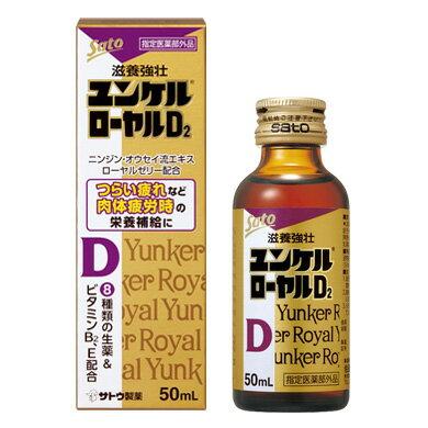 佐藤製薬ユンケルローヤル100100