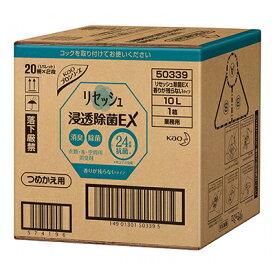 花王リセッシュ除菌EX 香りが残らないタイプ 10L【沖縄・離島は要別途送料120サイズ】