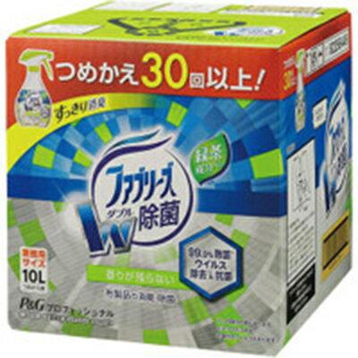 【大容量10L】P&G ファブリーズ 消臭芳香剤 布用 ダブル除菌 緑茶成分入り 10L つめかえ用 業務用【沖縄・離島は要別途送料120サイズ】