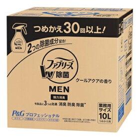 【大容量10L】P&G ファブリーズメン クールアクアの香り 消臭芳香剤 布用 ダブル除菌 10L つめかえ用 業務用【沖縄・離島は要別途送料120サイズ】