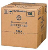 【POLA】ポーラ アロマエッセゴールド リフレッシャー 10L 業務用【沖縄・離島は要別途送料120サイズ】
