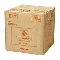 【POLA】ポーラ シャワーブレイクプラス コンディショナー 10L 業務用【沖縄・離島は要別途送料120サイズ】
