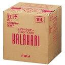 【POLA】ポーラ NEWカラハリ コンディショナー 10L 業務用【沖縄・離島は要別途送料120サイズ】