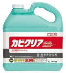 シーバイエスカビ取り用洗剤カビクリア5L業務用