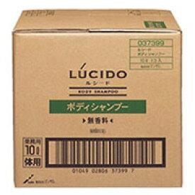 マンダム ルシード ボディシャンプー 10L 業務用【沖縄・離島は要別途送料120サイズ】