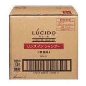 マンダム ルシード リンスインシャンプー 10L 業務用【沖縄・離島は要別途送料120サイズ】